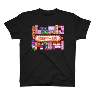 喫茶カマキリの蟷螂町一番街 T-shirts