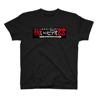 ほんとにあった!祝いのビデオ88 T-shirts