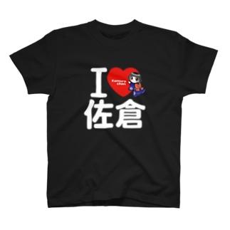 【白文字】I LOVE 佐倉 with カムロちゃん(ノーマル文字) T-shirts