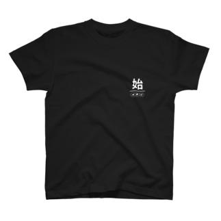 始まりと終わり(ABC〜XYZ) T-shirts