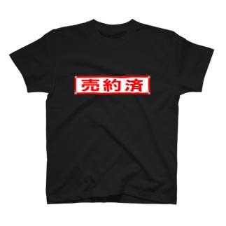 売約済 T-shirts