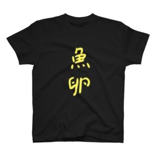 ゆるい魚卵 T-shirts