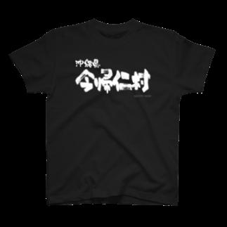 地名の沖縄県 今帰仁村(ホワイトプリント 濃色Tシャツ用) T-shirts