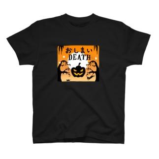 おしまいDEATHなハロウィン T-shirts