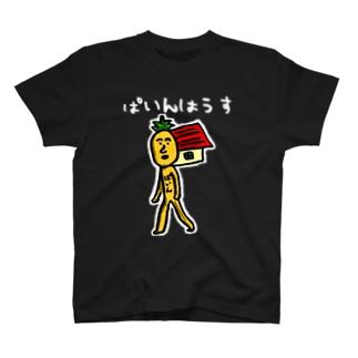 ぱいんはうす君Tシャツ2(黒) T-shirts