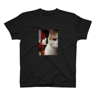 お前の後ろに。 T-shirts
