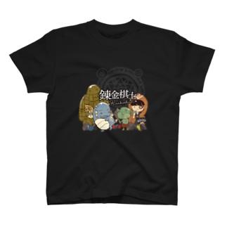 錬金棋士 T-shirts