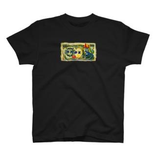 南京小僧(千円女王) T-shirts