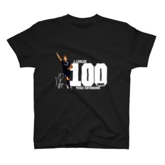 萱沼優聖 選手Jリーグ通算100試合出場達成記念 T-shirts