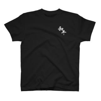 和牛ガチ勢 T-shirts