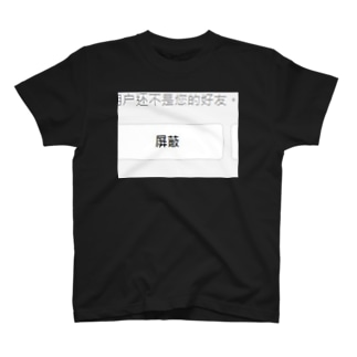 Shield  T-shirts