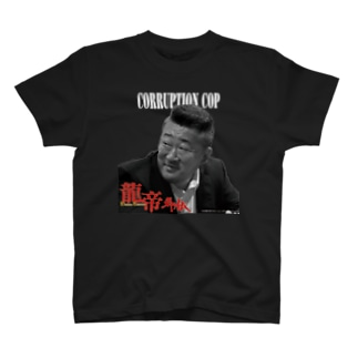 CORRUPTION COP(川端純平) T-shirts