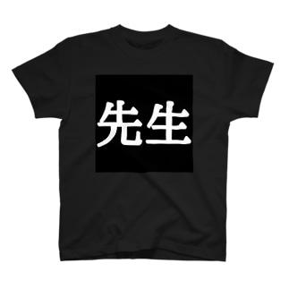 職業Tシャツ T-shirts