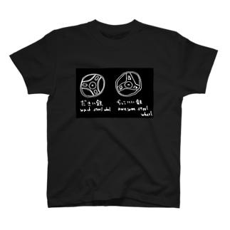 ディオのかっこいい鉄ホイール(黒) T-shirts