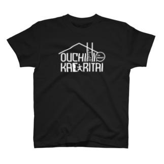 お家に帰りたい(白) T-shirts