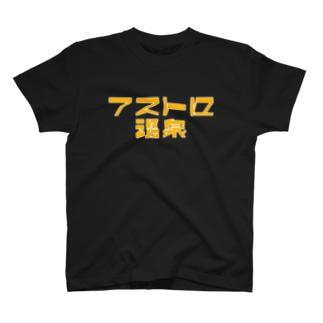 黄ロゴ アストロ温泉 T-shirts