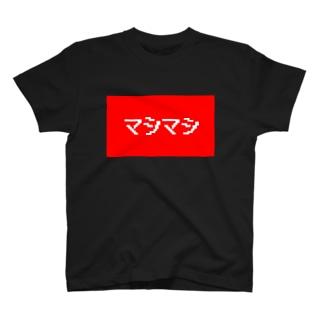 【赤背景】ファミコン風マシマシ文字アイテム T-shirts