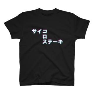 サイコロステーキ T-shirts