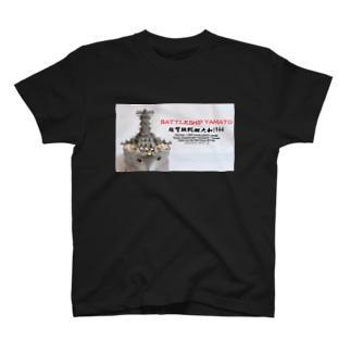 屋根裏部屋の男's 模型職人工房の戦艦大和1944 Tシャツ(黒) T-shirts