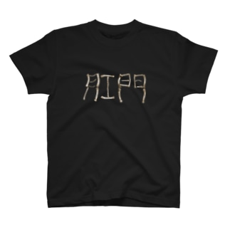 【肛門】性と死の骨文字 T-shirts
