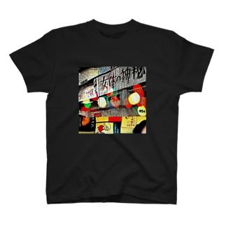 女体の神秘 T-shirts