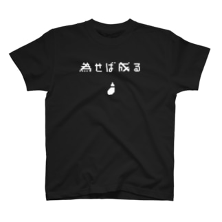 為せば成る T-shirts