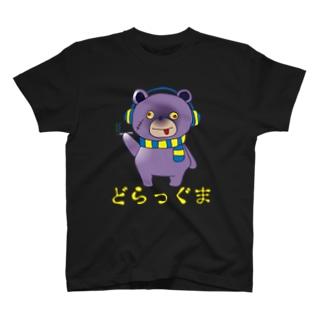 どらっぐま Tシャツ T-shirts
