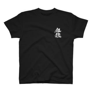 狂狼半袖Tシャツ(胸ロゴ/白文字/背面なし) T-shirts