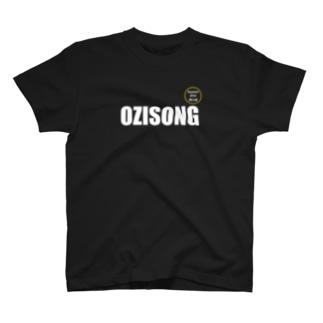 おじそんぐ T-shirts