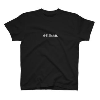 かま足は敵。-SHIROfont- T-shirts