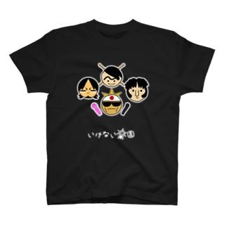 いけ楽のヤーツ T-shirts