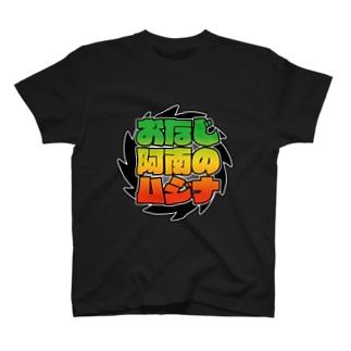 おなじ阿南のムジナVer.B T-shirts