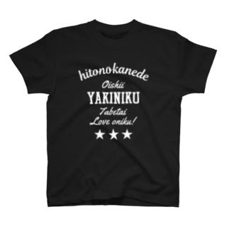 New! 人の金で焼肉食べたい T-shirts