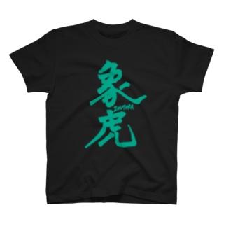 象虎、 T-shirts