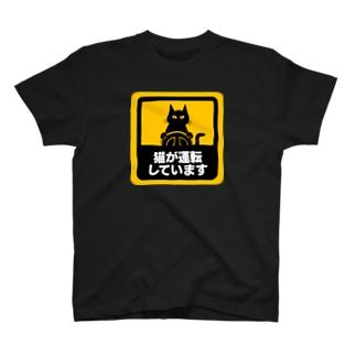 猫が運転しています T-shirts