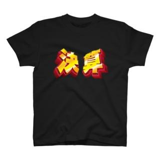 決算シリーズ T-shirts