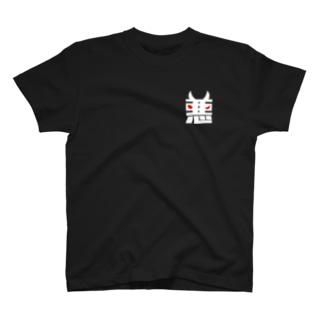 悪のタコライス団 ロゴ type1 T-shirts