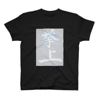 筋トレ挙上青 T-shirts