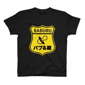 バブる期 T-shirts