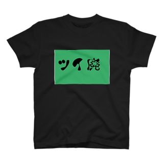 ツイ廃 T-shirts