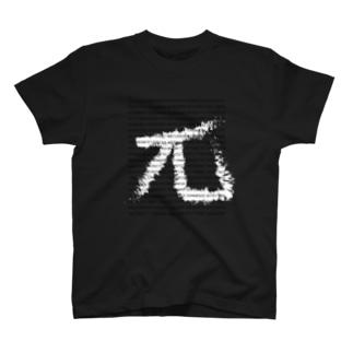π T-shirts