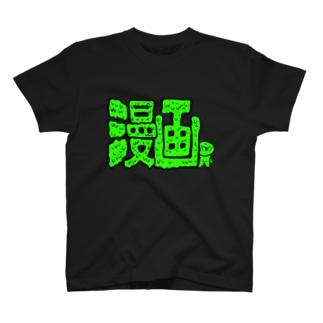 漫画&カメントツGreen T-shirts