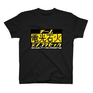 ⚡TEAM電光石火⚡️のTEAM電光石火のロゴ T-shirts