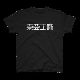 亻儿入乂の東亜第二 T-shirts