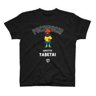 ぷちぷち T-shirts