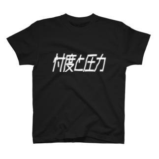 忖度と圧力 T-shirts