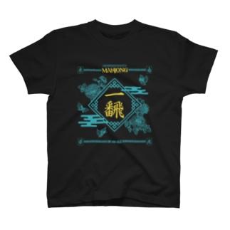 炙り鰤鮮魚店の【麻雀】恋色いーふぁん。 T-shirts