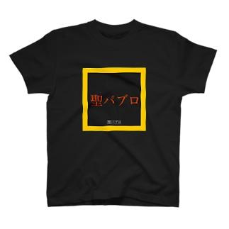 Saint Pablo T-shirts