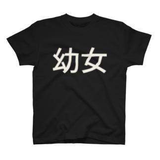 幼女 T-shirts