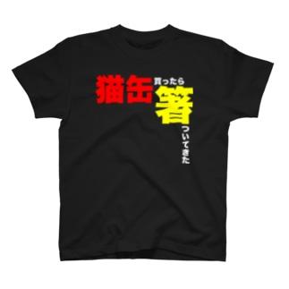 【コンビニ行って。。。】 T-shirts